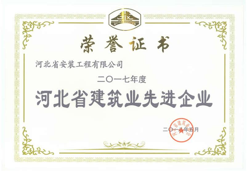 河北省优秀施工乐动体育2018.5