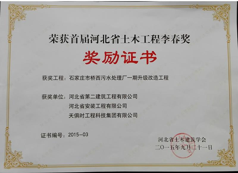 河北省土木工程李春奖2015.9