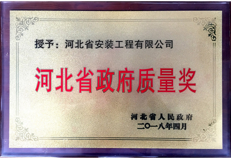 Hebei Provincial Government Quality Award