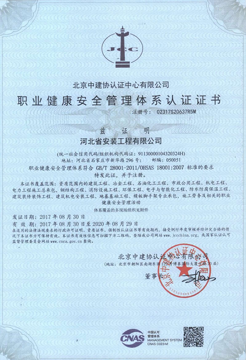 ISO职业健康安全管理体系认证证书