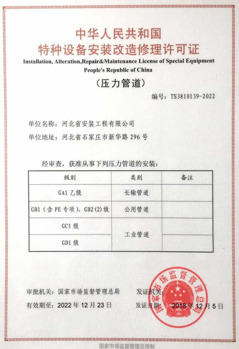 特种设备安装改造维修许可证(压力管道)