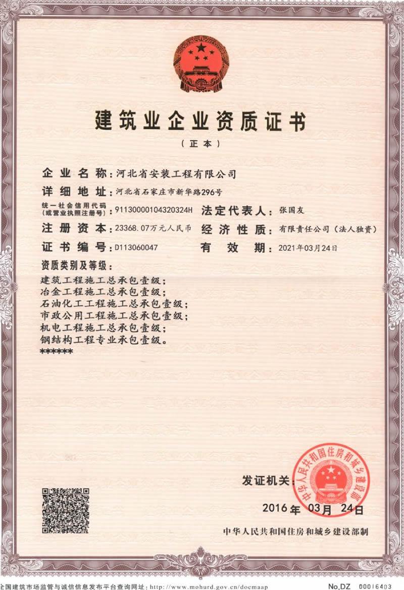 建筑业12bet88com_12博手机版官网下载_12bet12bet证书正本(建设部)