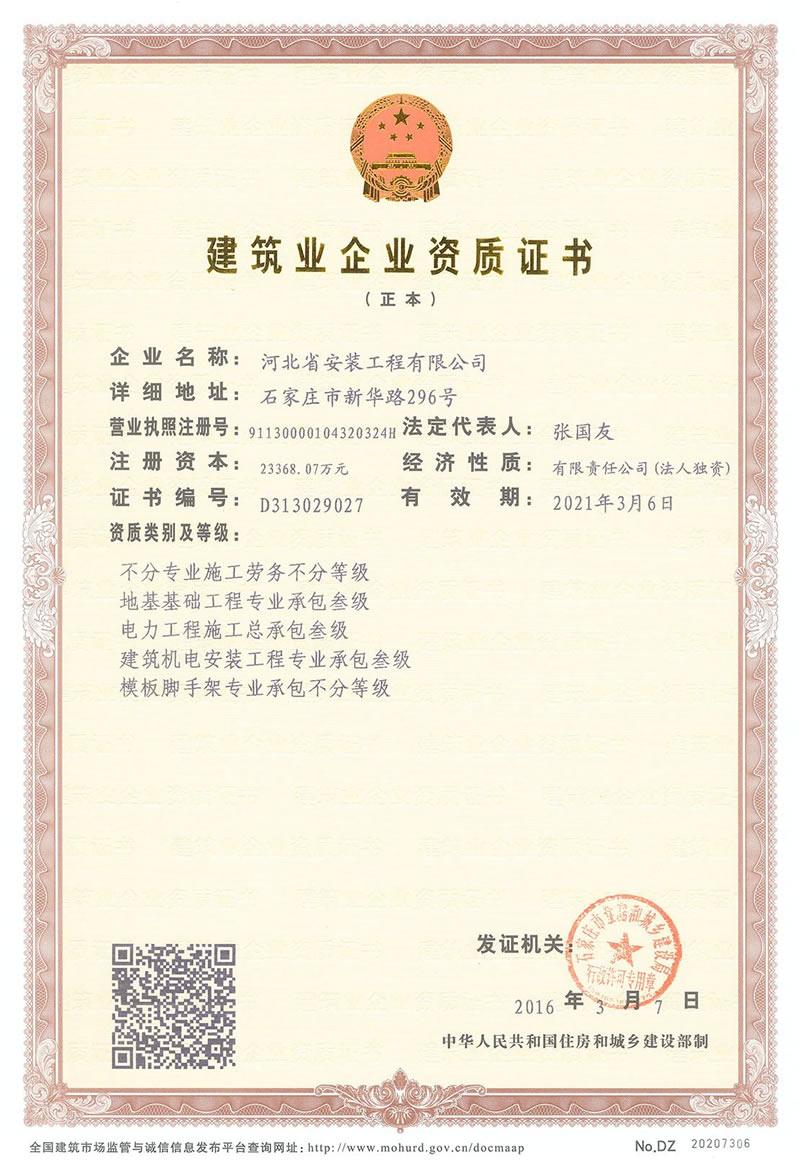 建筑业12bet88com_12博手机版官网下载_12bet12bet证书正本(建设局)