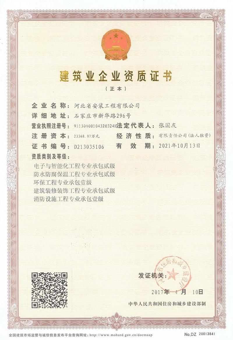 建筑业12bet88com_12博手机版官网下载_12bet12bet证书正本(建设厅)