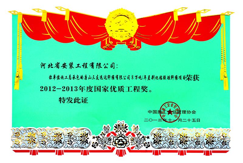 2013年度国优唐山三友国优证书