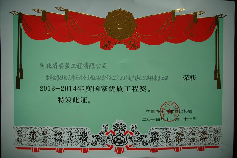 2014年度国优天津西站