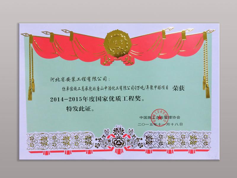 2015年度国优唐山中浩