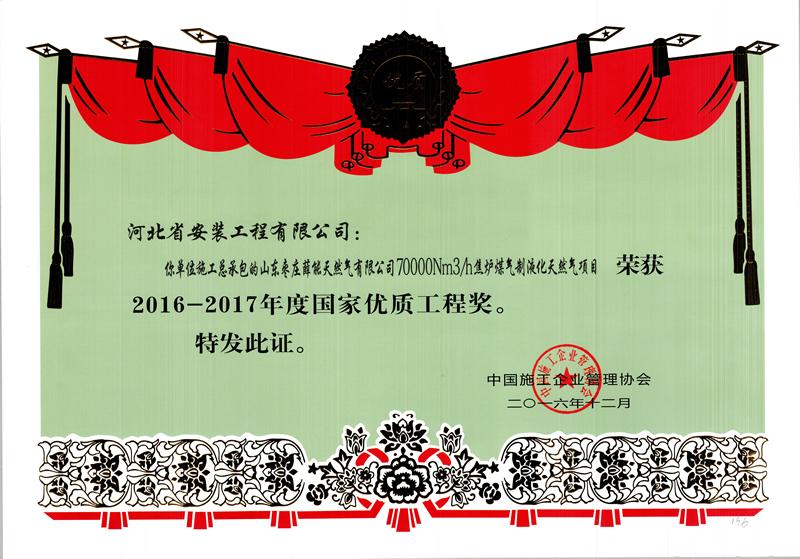 2016年度国优山东枣庄LNG国家优质工程