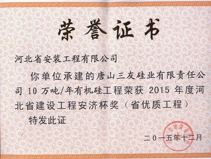 唐山三友硅业有限公司10万吨年有机硅--2015年省优