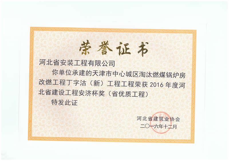 天津燃煤锅炉——2016省优