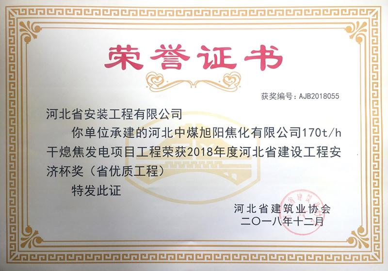 河北旭阳焦化有限公司170吨每小时干熄焦发电项目工程