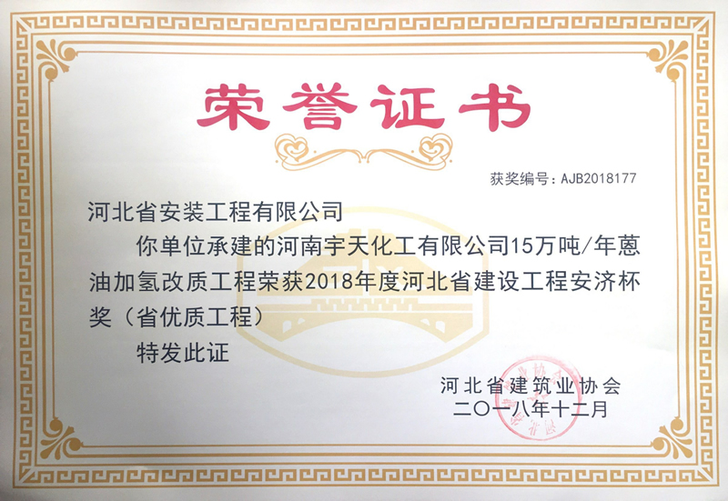 河南宇天化工有限公司15万吨每年蒽油加氢改质工程