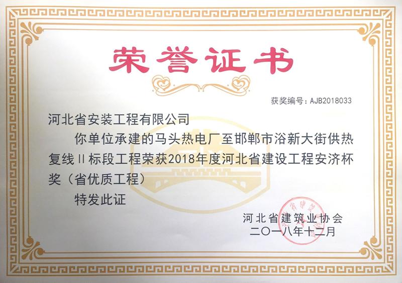 码头热电厂至邯郸市浴新大街供热复线二标段工程