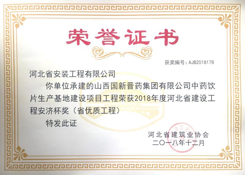 山西国新晋药集团有限公司中药饮片生产基地建设项目工程