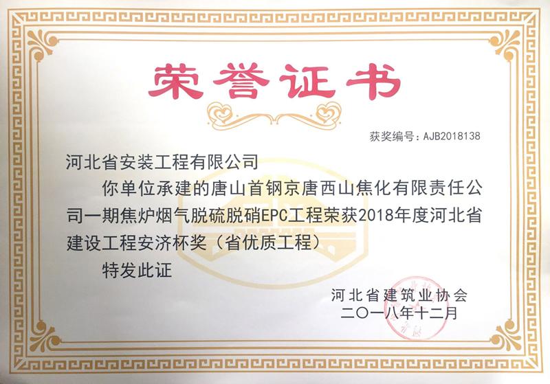 唐山首钢京唐山西焦化有限公司一期焦炉烟气脱硫脱硝EPC工程