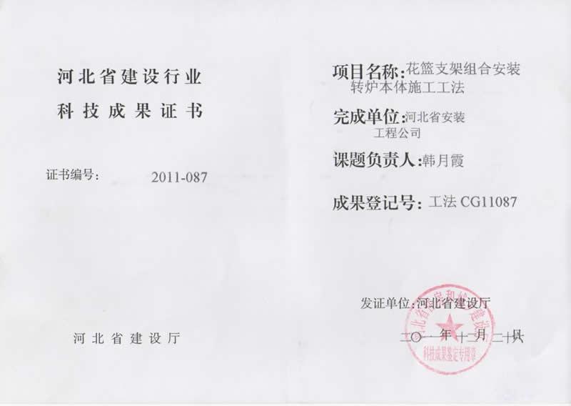 工法CG11087花篮支架组合安装转炉本体施工工法