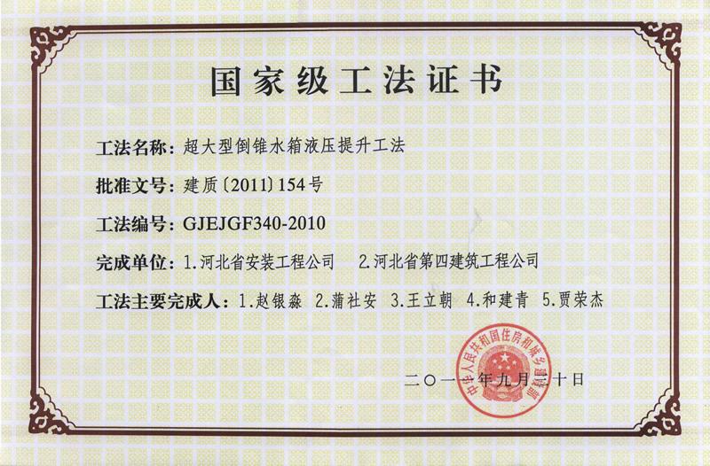 GJEJGF340-2010超大型倒锥水箱液压提升工法