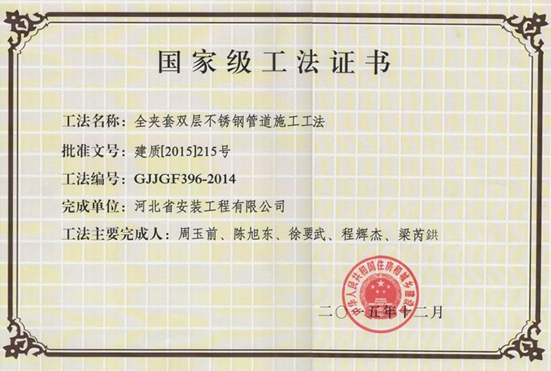 GJJGF396-2014全夹套双层不锈钢管道施工工法