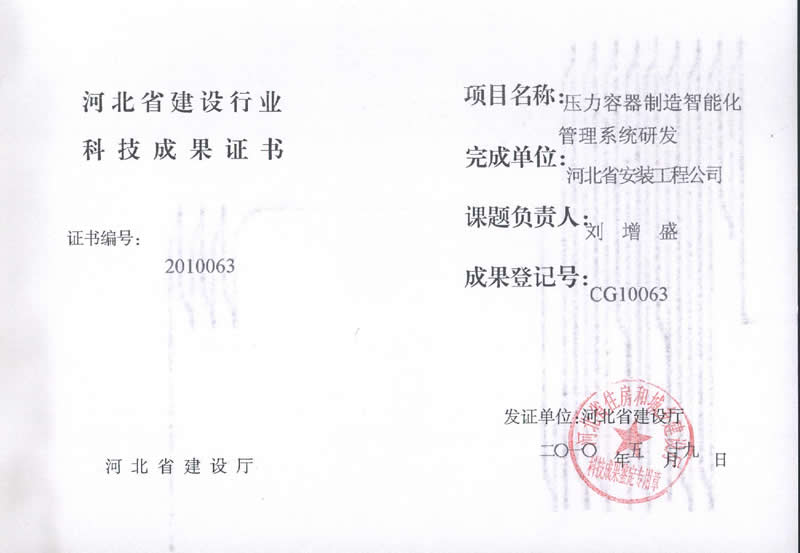 CG10063压力容器制造过程智能化管理系统