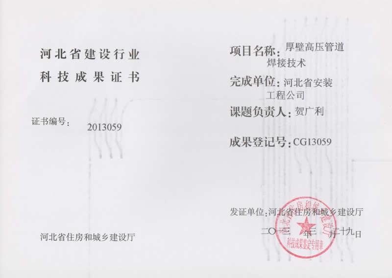CG13059厚壁高压管道焊接技术