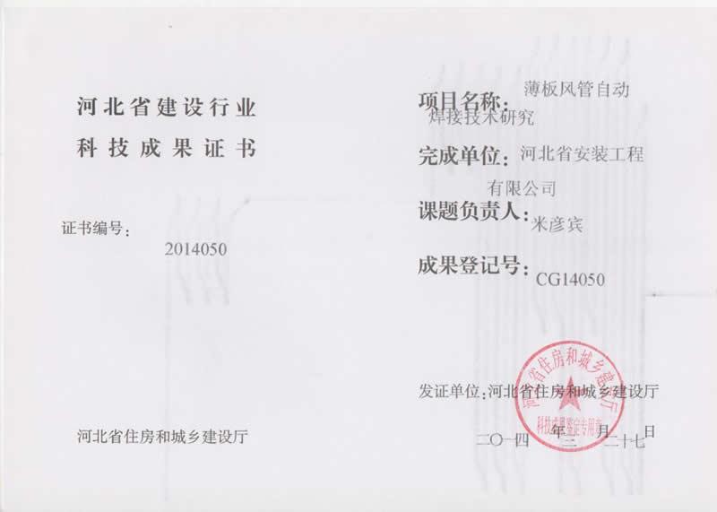 CG14050薄板风管自动焊接技术研究