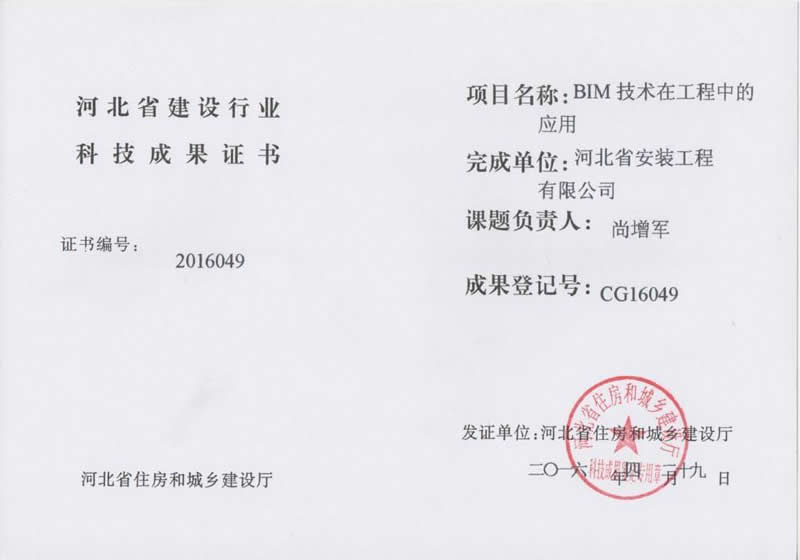 CG16049BIM技术在工程中的应用