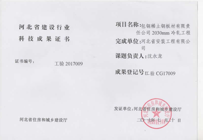 工验CG17009包钢稀土钢板材有限责任公司2030mm冷轧工程