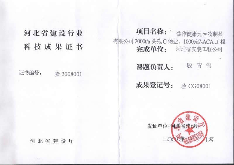 验CG08001焦作健康元生物制品有限公司工程