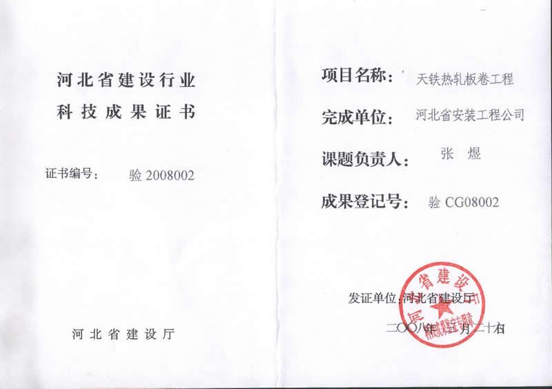 验CG08002天铁热轧板卷工程