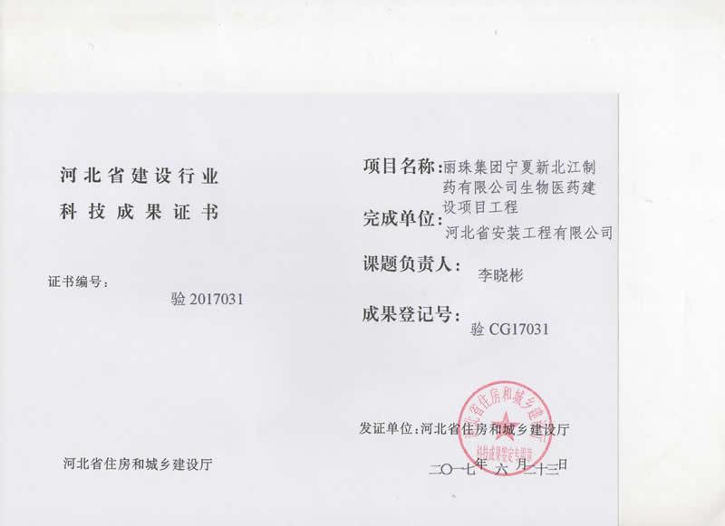 验CG17031丽珠集团宁夏新北江制药有限公司生物医药建设项目工程