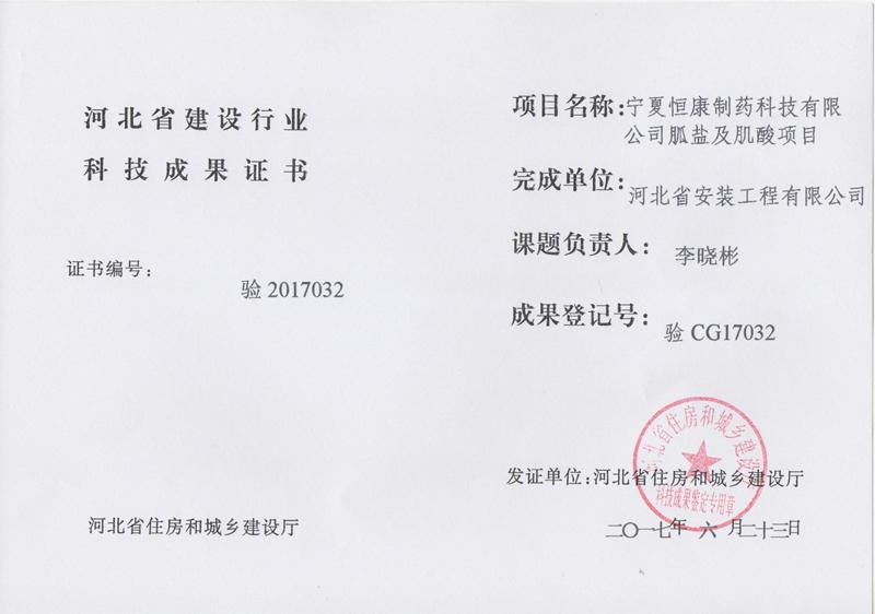 验CG17032宁夏恒康制药科技有限公司胍盐及肌酸项目