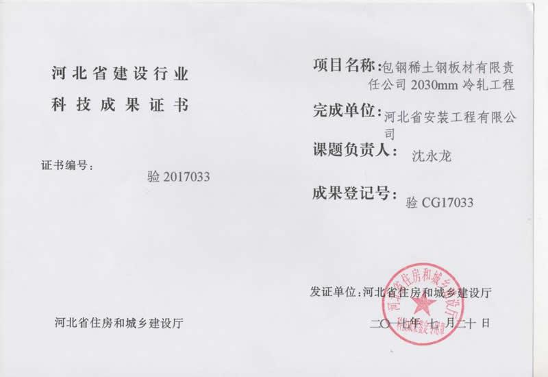 验CG17033包钢稀土钢板材有限责任公司2030mm冷轧工程