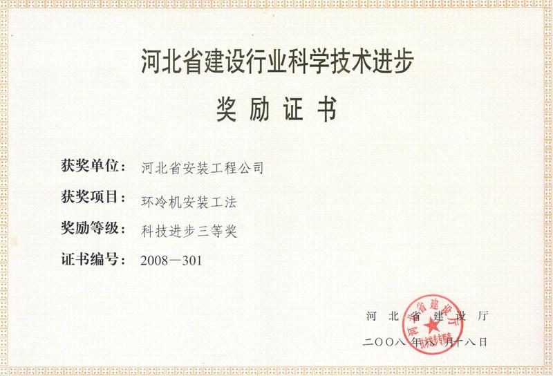 2008-301环冷机工法