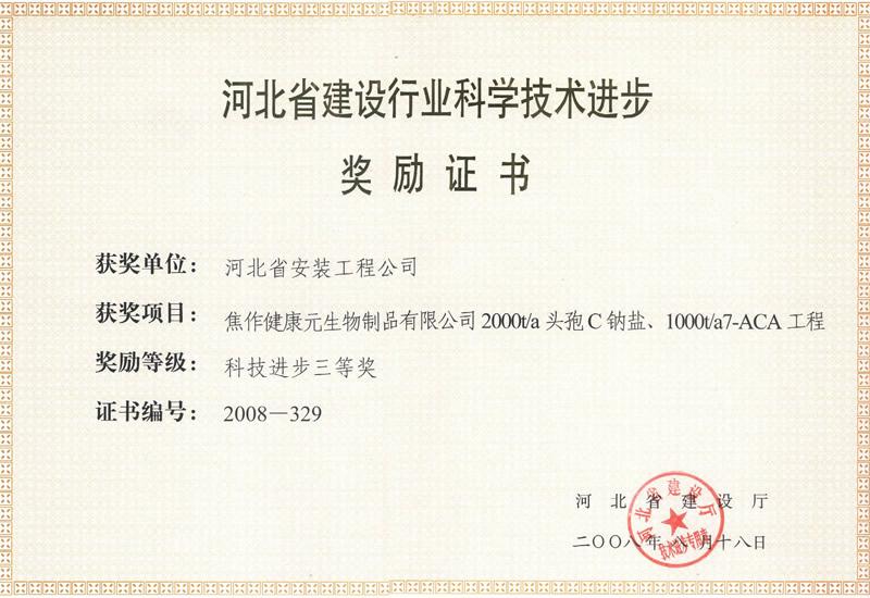 2008-329焦作健康元生物制品有限公司