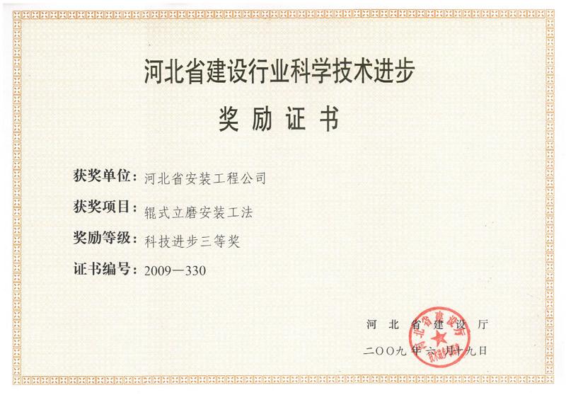 2009-330辊式立磨安装工法