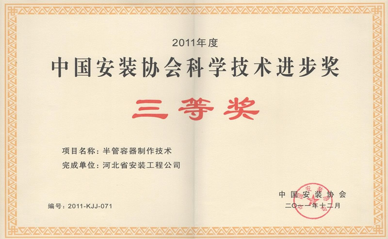 2011-KJJ-071半管容器制作技术(中国安装协会)