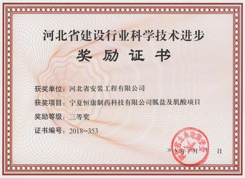 2018-353 guanidine salt and creatine project of Ningxia Hengkang Pharmaceutical Technology Co., Ltd