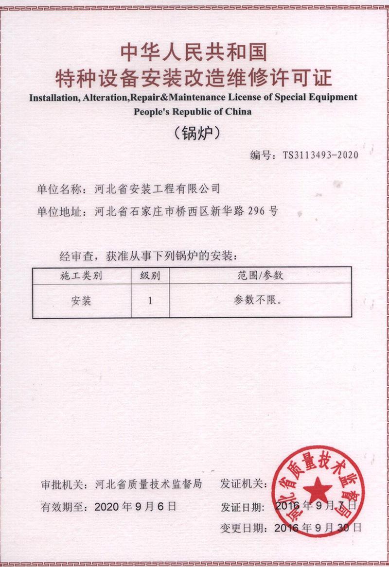 特种设备安装改造维修许可证(锅炉)
