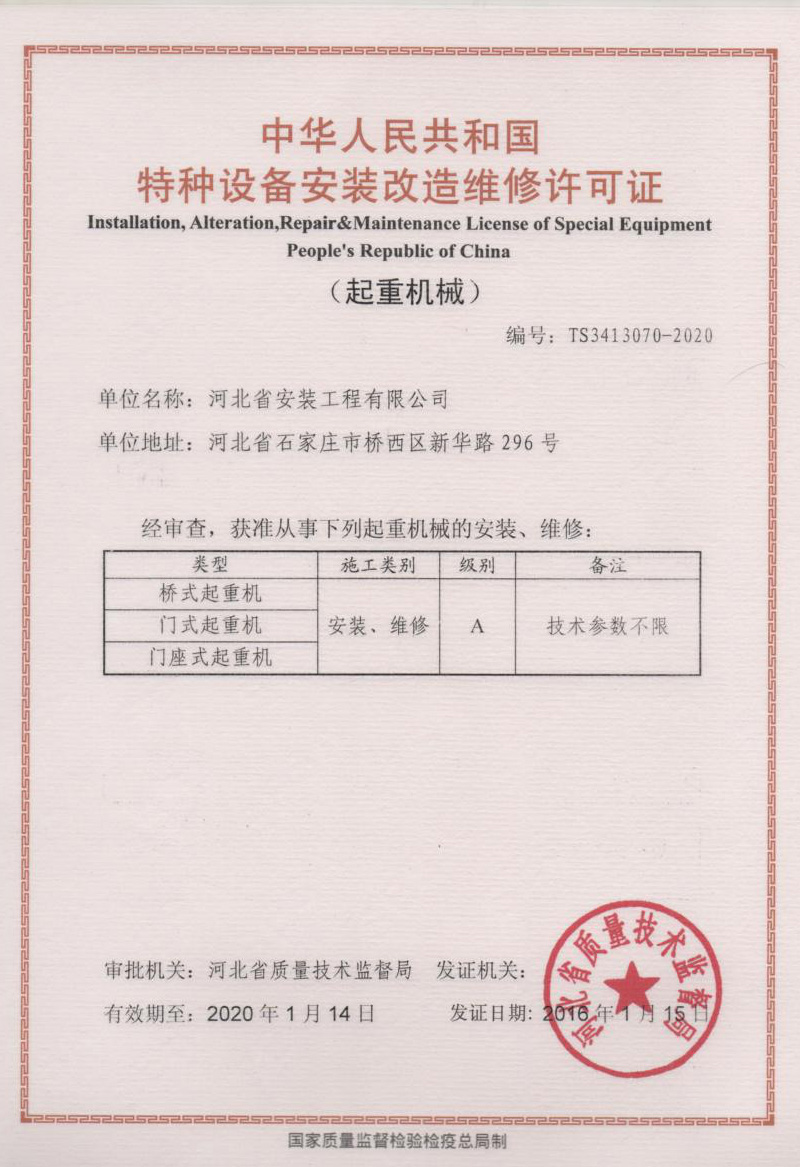 特种设备安装改造维修许可证(起重机械)